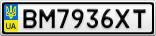 Номерной знак - BM7936XT