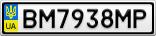 Номерной знак - BM7938MP