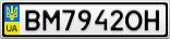 Номерной знак - BM7942OH