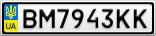 Номерной знак - BM7943KK