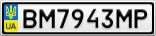 Номерной знак - BM7943MP