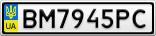 Номерной знак - BM7945PC
