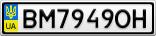 Номерной знак - BM7949OH