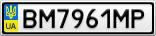 Номерной знак - BM7961MP