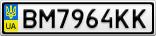Номерной знак - BM7964KK