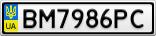 Номерной знак - BM7986PC