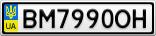 Номерной знак - BM7990OH