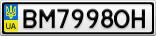 Номерной знак - BM7998OH