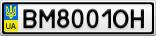 Номерной знак - BM8001OH