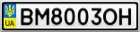 Номерной знак - BM8003OH