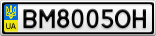 Номерной знак - BM8005OH