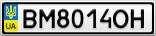 Номерной знак - BM8014OH
