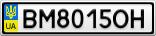 Номерной знак - BM8015OH
