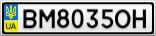 Номерной знак - BM8035OH