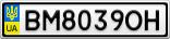 Номерной знак - BM8039OH
