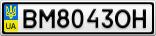 Номерной знак - BM8043OH