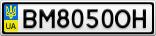 Номерной знак - BM8050OH