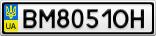 Номерной знак - BM8051OH