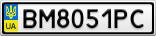 Номерной знак - BM8051PC