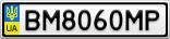 Номерной знак - BM8060MP