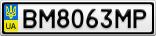 Номерной знак - BM8063MP