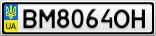 Номерной знак - BM8064OH