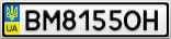Номерной знак - BM8155OH