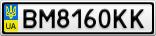Номерной знак - BM8160KK