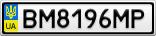 Номерной знак - BM8196MP
