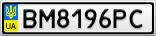 Номерной знак - BM8196PC