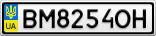 Номерной знак - BM8254OH