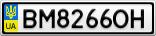 Номерной знак - BM8266OH