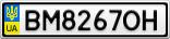 Номерной знак - BM8267OH