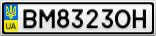 Номерной знак - BM8323OH