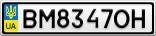 Номерной знак - BM8347OH