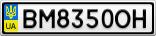 Номерной знак - BM8350OH
