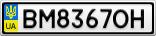 Номерной знак - BM8367OH