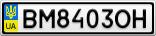 Номерной знак - BM8403OH