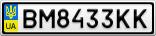 Номерной знак - BM8433KK