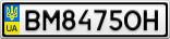 Номерной знак - BM8475OH