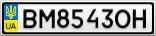 Номерной знак - BM8543OH