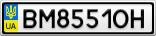 Номерной знак - BM8551OH