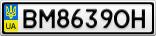 Номерной знак - BM8639OH