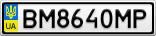 Номерной знак - BM8640MP