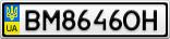Номерной знак - BM8646OH