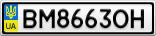 Номерной знак - BM8663OH