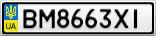 Номерной знак - BM8663XI