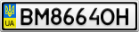 Номерной знак - BM8664OH