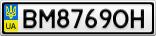 Номерной знак - BM8769OH