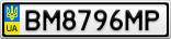 Номерной знак - BM8796MP